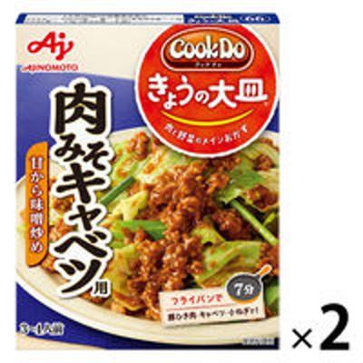 味の素味の素 CookDo(クックドゥ) きょうの大皿 肉みそキャベツ用 3~4人前 2個