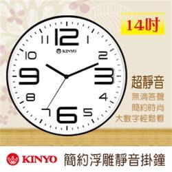 KINYO 14吋簡約浮雕靜音掛鐘CL-141