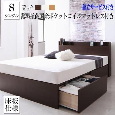 組立設置付 国産 棚・コンセント付き収納ベッド Fleder フレーダー 薄型抗菌国産ポケットコイルマットレス付き 床板仕様 シングル