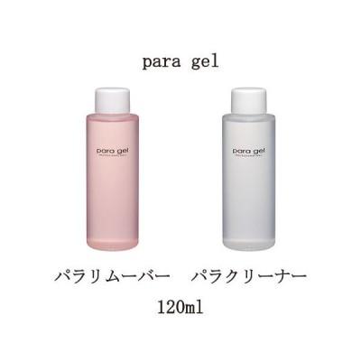 para gel パラリムーバー パラクリーナー 120ml パラジェル 未硬化ジェル拭き取り ふき取り用クリーナー ジェルリムーバー ジェルネイルオフ 新品 送料無料