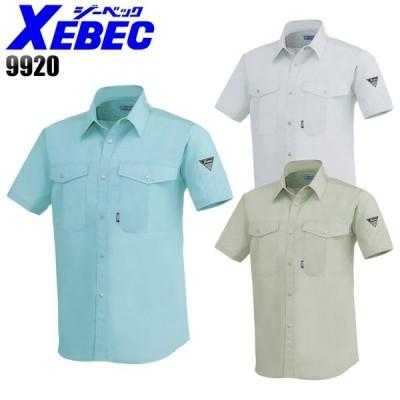 作業服 春夏用 半袖シャツ メンズ ジーベックXEBEC 9920