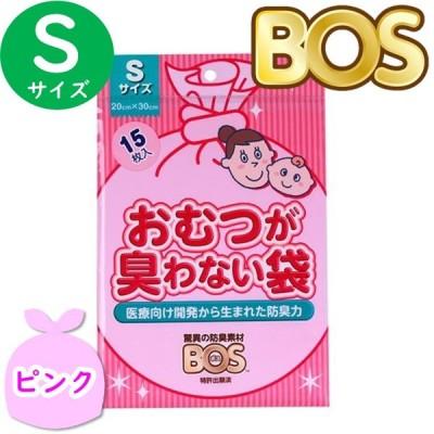 おむつが臭わない袋 BOS ボス ベビー用 S サイズ 15枚入 防臭袋 おむつ袋 赤ちゃん お出かけ用 ピンク