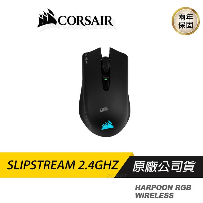 CORSAIR 海盜船 HARPOON RGB WIRELESS 無線 電競滑鼠/兩年保/Pchot