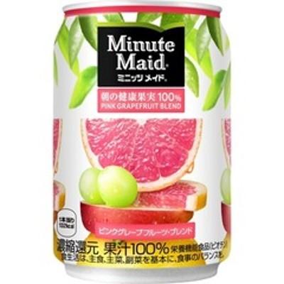 ミニッツメイド ピンクグレープフルーツ・ブレンド (280g*24本入)