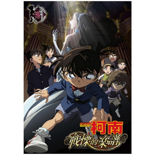 DVD-名偵探柯南 劇場版(2008) - 戰慄的樂譜 (雙語)