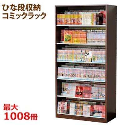 コミックラック コミック収納 本棚 段違い棚 漫画本 シェルフ 壁面収納 マンガ本 ひな段 幅89cm 奥行3段 HCS890 日本製