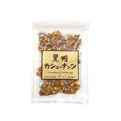 黒糖カシューナッツ 90g×4袋 黒糖本舗垣乃花