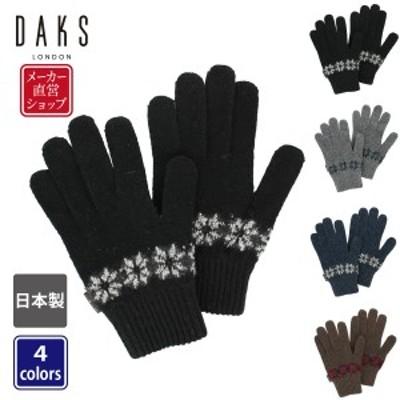 DAKS メンズ ブランド手袋 ニット手袋 シーズンモチーフ柄  五本指 雪柄 ウール混 柔らか あったか 日本製 ビジネス カジュアル 防寒 お