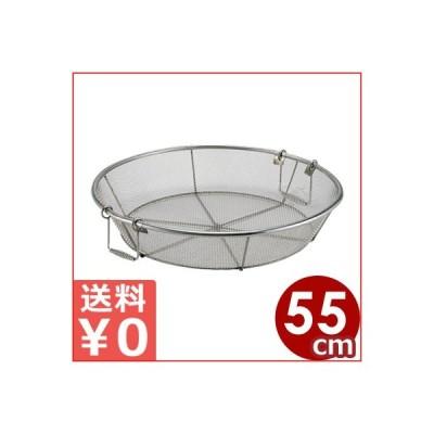 業務用 浅型揚げザル 55cm バネ取手付 18-8ステンレス製 大サイズざる 水切り 料理 持ち手 大きい 大容量