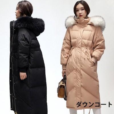 ダウンコート レディース ダウンジャケット ファー付き フード付き ロングコート ロング丈 ダウン90% 防寒 防風 防寒対策 厚手 あったか 暖かい 冬アウター
