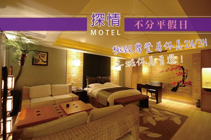 【台北】台北土城-探情精緻汽車旅館 #GOMAJI吃喝玩樂券#電子票券#摩鐵休憩
