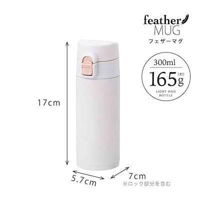 フェザーマグ 軽量スリムワンタッチマグボトル 300ml ホワイト AWS-300WHfeather