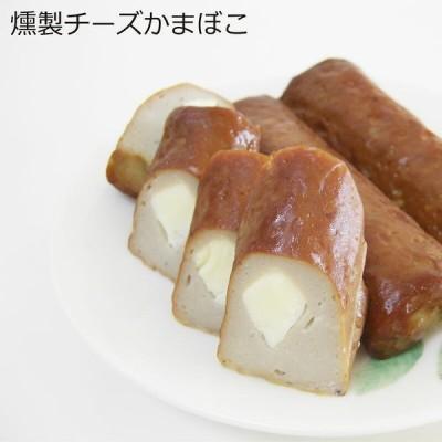 燻製チーズ蒲鉾(単品) 180g(3本入り) 香ばしいサクラチップ燻製