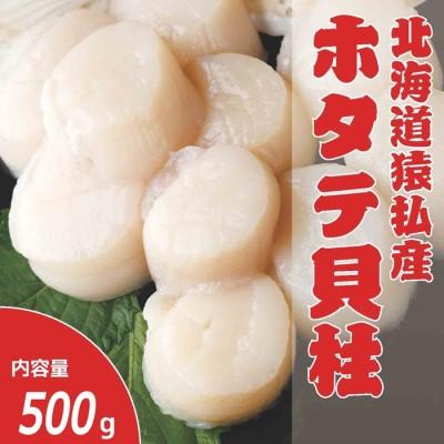 北海道猿払産 冷凍ホタテ貝柱 500g (26~30玉)