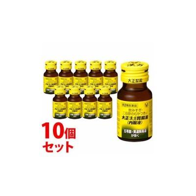 【第2類医薬品】《セット販売》 大正製薬 大正漢方胃腸薬 内服液 (30mL)×10個セット 飲みすぎ むかつきに