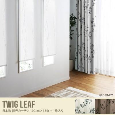 Twig leaf 100×135 カーテン 遮光カーテン 遮光 ディズニー シンプル お洒落 上品 ドレープカーテン リーフ 葉っぱ かわいい キャラクター