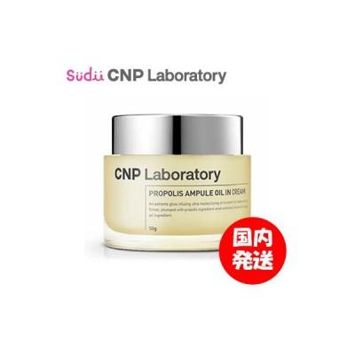 【送料無料】おまけ付き☆CNP ☆プロポリス アンプル オイル イン クリーム 50g