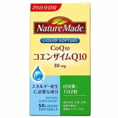 ネイチャーメイド コエンザイムQ10 50粒【大塚製薬】【4987035264118】