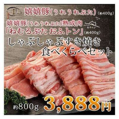 肉 ギフト すき焼き 熟成肉 豚肉 おふトン・嬉嬉豚 しゃぶしゃぶ食べくらべ(各200g×2P)約800g