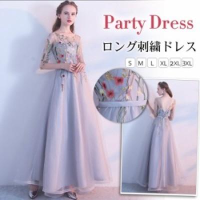 パーティードレス 刺繍 ロングドレス 演奏会 ピアノ 結婚式 ドレス 袖あり ウェディングドレス パーティー 二次会ドレスお呼ばれ