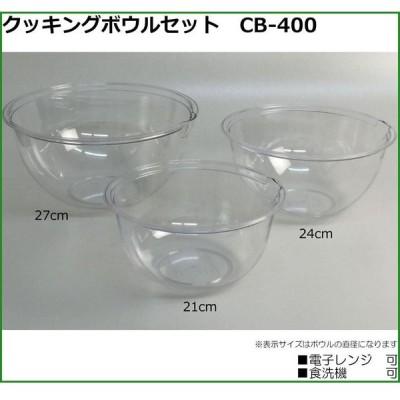 電子レンジ・食洗機対応! クッキングボウルセット (21cm・24cm・27cm 各1個) CB-400|b03