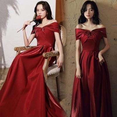 ワイン赤 ゲストドレス ロング ボートネック オフショルダー イブニングドレス Aライン 20代 30代 パーティードレス 二次会 お呼ばれ 結婚式ドレス 成人式