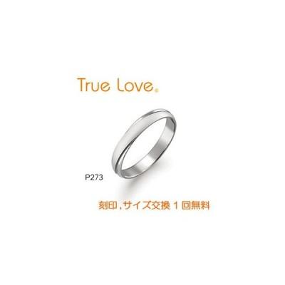 【店頭渡し可】【ダイヤなし単品】 True Love Pt900 P273 結婚指輪(マリッジリング) PILOT(パイロットコーポレーション) トゥルーラブ