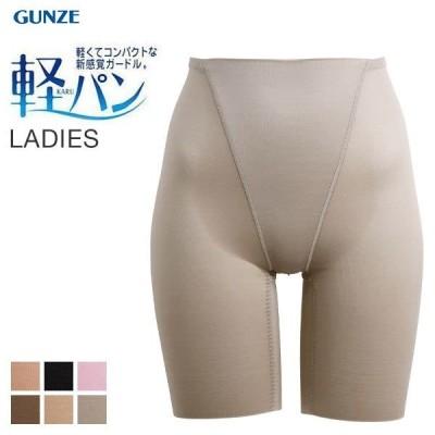 20%OFF 【グンゼ/GUNZE】軽くてコンパクトな新感覚ガードル 軽パン ウエストらくらくロングガードル(69EF3200H)