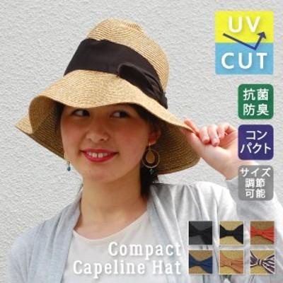 麦わら帽子 リボン 折りたたみ コンパクト UVカット加工 抗菌防臭加工 メール便送料無料