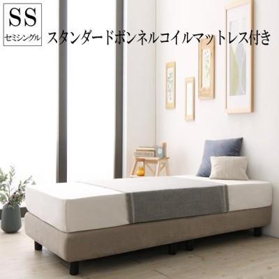 搬入・組立・簡単 寝心地が選べる ホテルダブルクッション 脚付きマットレスボトムベッド スタンダードボンネルコイルマットレス付き セミシングル