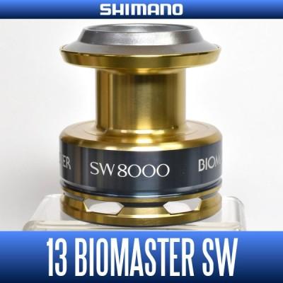 【シマノ純正】13バイオマスターSW 8000番 スペアスプール