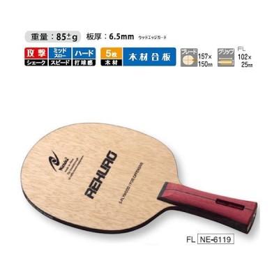 ニッタク(Nittaku) レクロ FL NE-6119 卓球ラケット 攻撃用シェークハンド 卓球用品