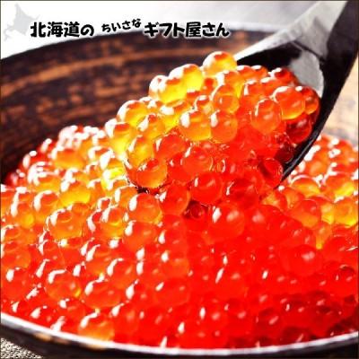 北海道産 いくら醤油漬け(500g) 北海道 コロナ 応援 ギフト 贈り物 おうちグルメ 人気 北海道 グルメ お取り寄せ