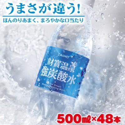 E5-2229/【5回定期】財寶温泉 強炭酸水500ml×48本