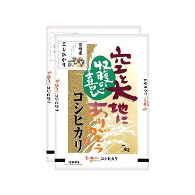 【玄米】信州産 こしひかり 10kg(5kg×2) 令和2年産