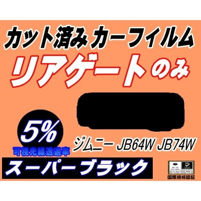 リアガラスのみ (s) ジムニー JB64W JB74W (5%) カット済み カーフィルム JB64W JB74W ジムニー シエラ ジムニーシエラ スズキ