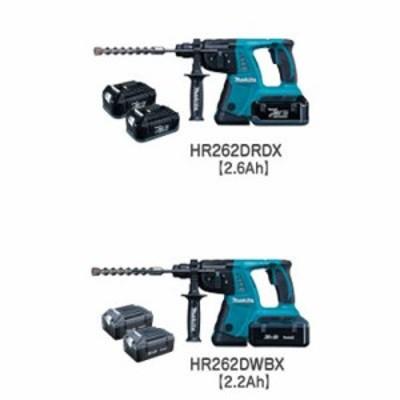 マキタ電動工具  (36V)26ミリ充電式ハンマドリル  HR262DRDX[バッテリ×2・充電器・ケース付][ビット別売]