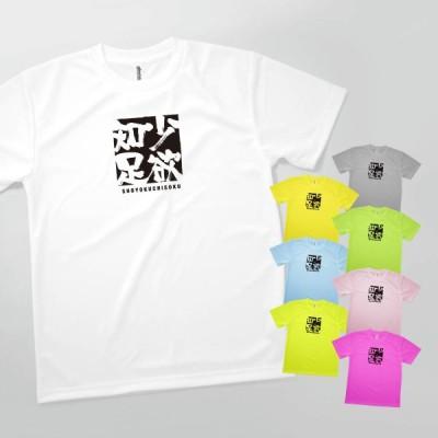 Tシャツ 少欲知足 四字熟語