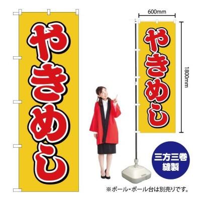 のぼり旗 やきめし YN-2690(三巻縫製 補強済み)