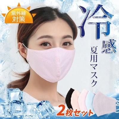 【感謝セール8/10~8/20日まで】 冷感マスク マスク 洗える 2枚セット 夏用 マスク 繰り返し使える 涼しい  夏用マスク ひんやり 涼しい 紫外線対策 UVカット