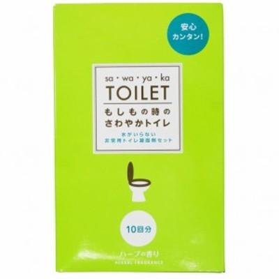 富士メンテニール もしもの時のさわやかトイレ ハーブの香り 1箱