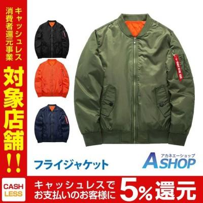 ジャケット MA1 フライト アウター メンズ ミリタリー  あったか 暖かい プレゼント バレンタイン クリスマス ap017 在庫処分