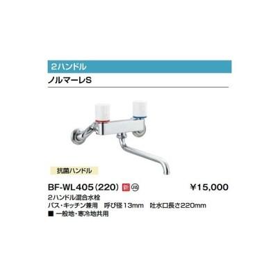 水栓金具 INAX/LIXIL BF-WL405(220) キッチン用 壁付タイプ 2ハンドル混合水栓 バス・キッチン兼用 ノルマーレS [□]