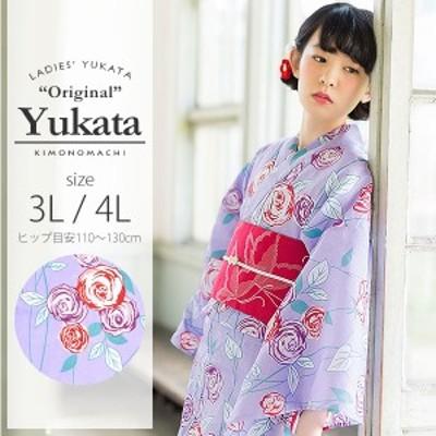 京都きもの町オリジナル 浴衣単品「パープル 薔薇」3L、4L 綿浴衣 大きいサイズss2006ykl20