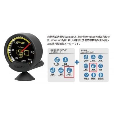 シリウスユニファイ 燃圧計