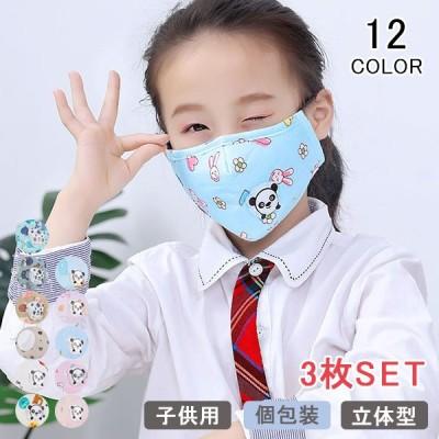 3枚セット 夏用マスク 子供用 コットン 綿 繰り返し 洗える 通気性 換気口付き 立体マスク 防塵 UVカット プリント ゴム紐 調整可能 耳が痛くない 春 夏