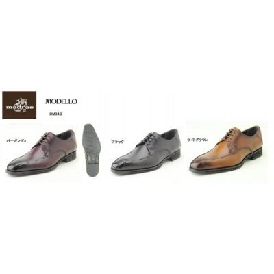 送料無料 マドラス モデロ モデーロ MODELLO 防水 新品 メンズ ビジネスシューズ 紳士靴 日本製 3E モデーロ DM 346