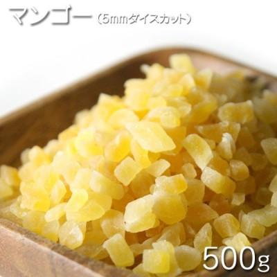 ドライフルーツ  5mm ダイスカットマンゴー   500g★