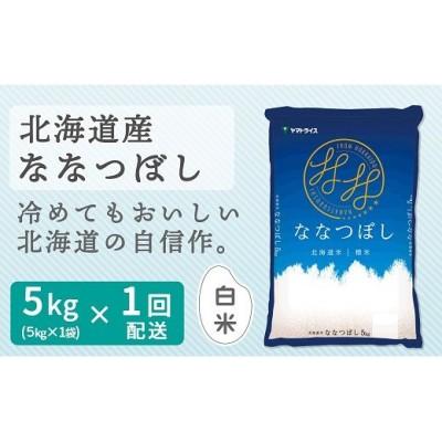 北海道産ななつぼし 5kg 安心安全なヤマトライス H074-094