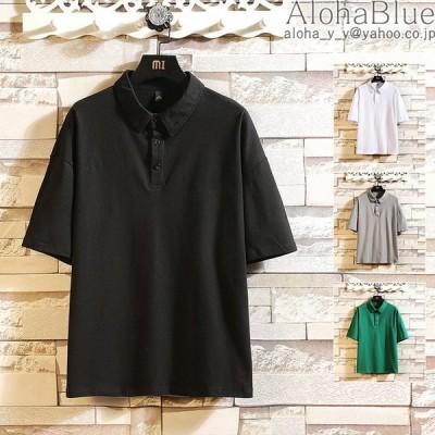 メンズ ファッション ポロシャツ 半袖 POLO シャツ カジュアル POLOシャツ 無地 大きいサイズ お兄系 夏 父の日